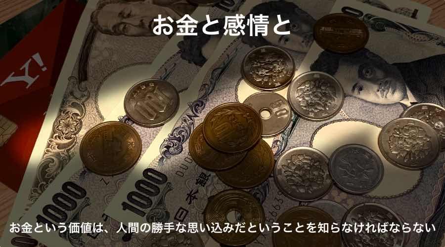 お金と感情と